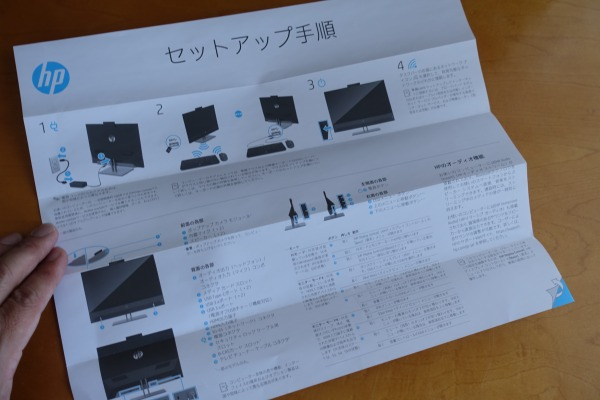 HP Pavilion All-in-One 27のセットアップ手順