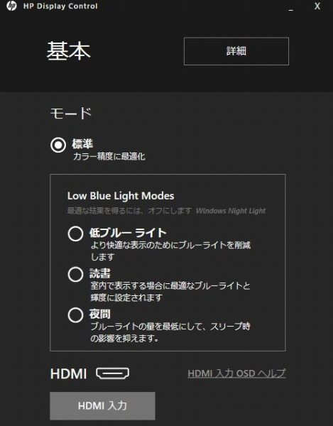 HP Pavilion All-in-One 27の基本画面